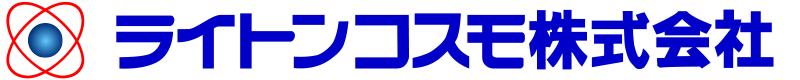 ライトンコスモ株式会社